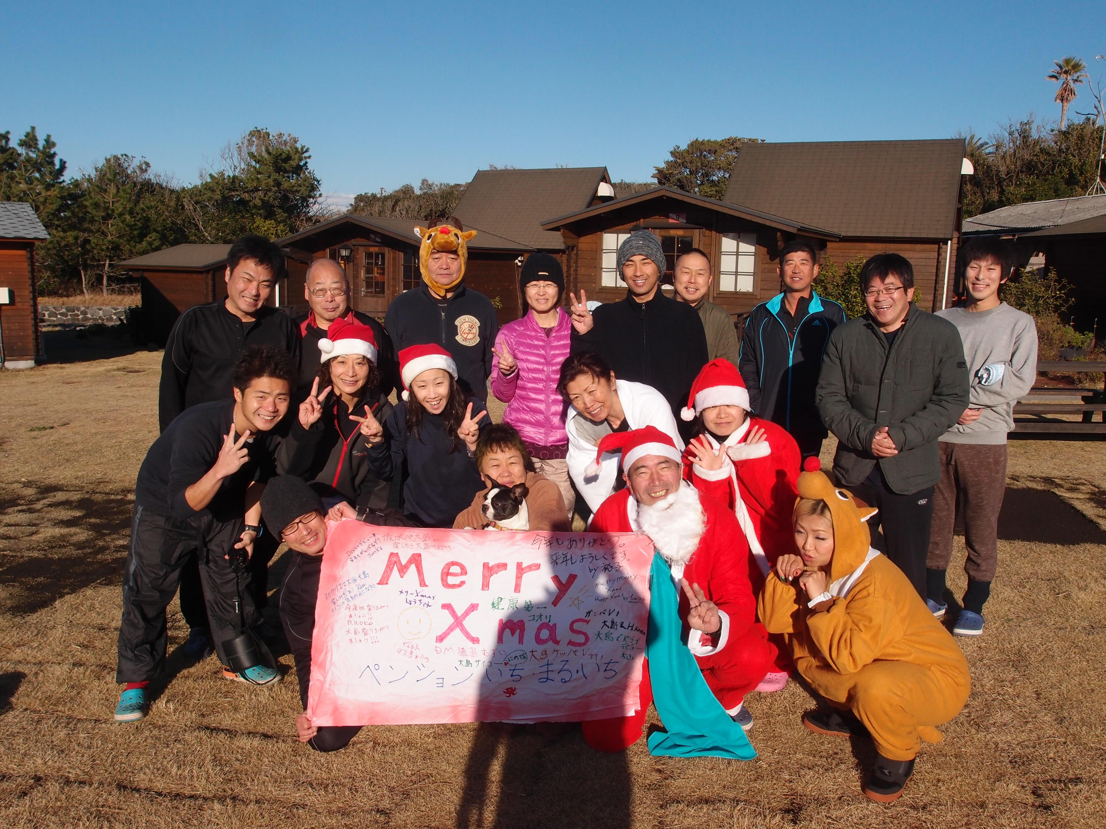 2016 クリスマスパーティーIN伊豆大島