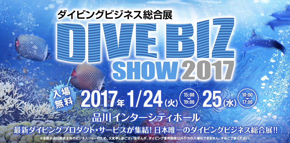 2017年 DIVE BIZ SHOW 出展