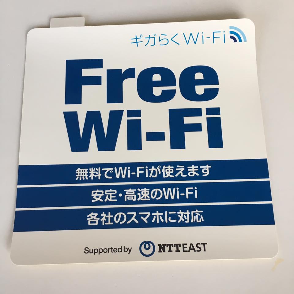 Free Wi-Fi完備
