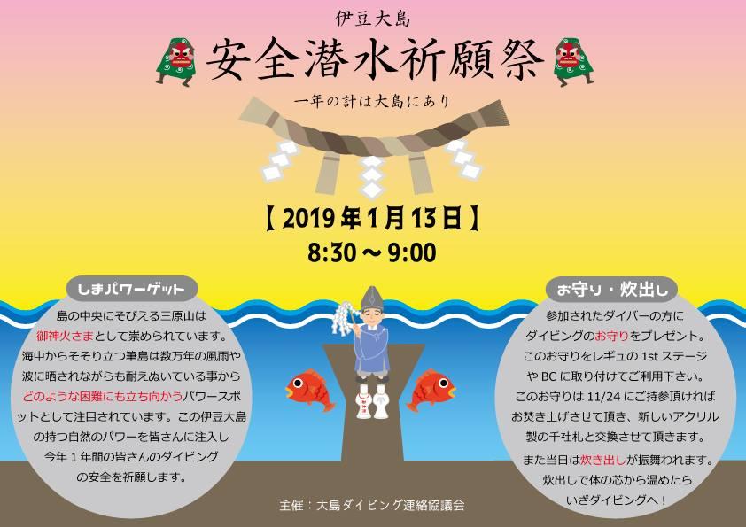 安全潜水祈願祭
