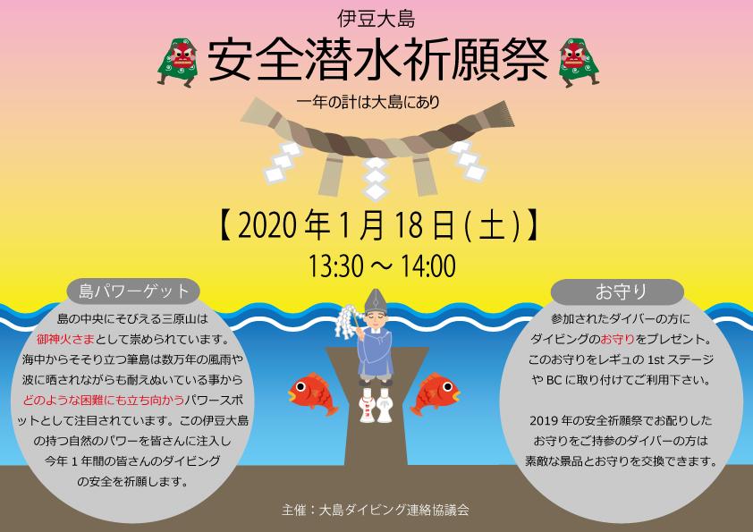 一年の計は伊豆大島にあり